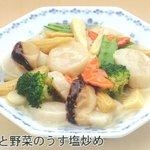 貝柱と野菜のうす塩炒め