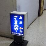 厨膳こまつや - 川政ビル2F