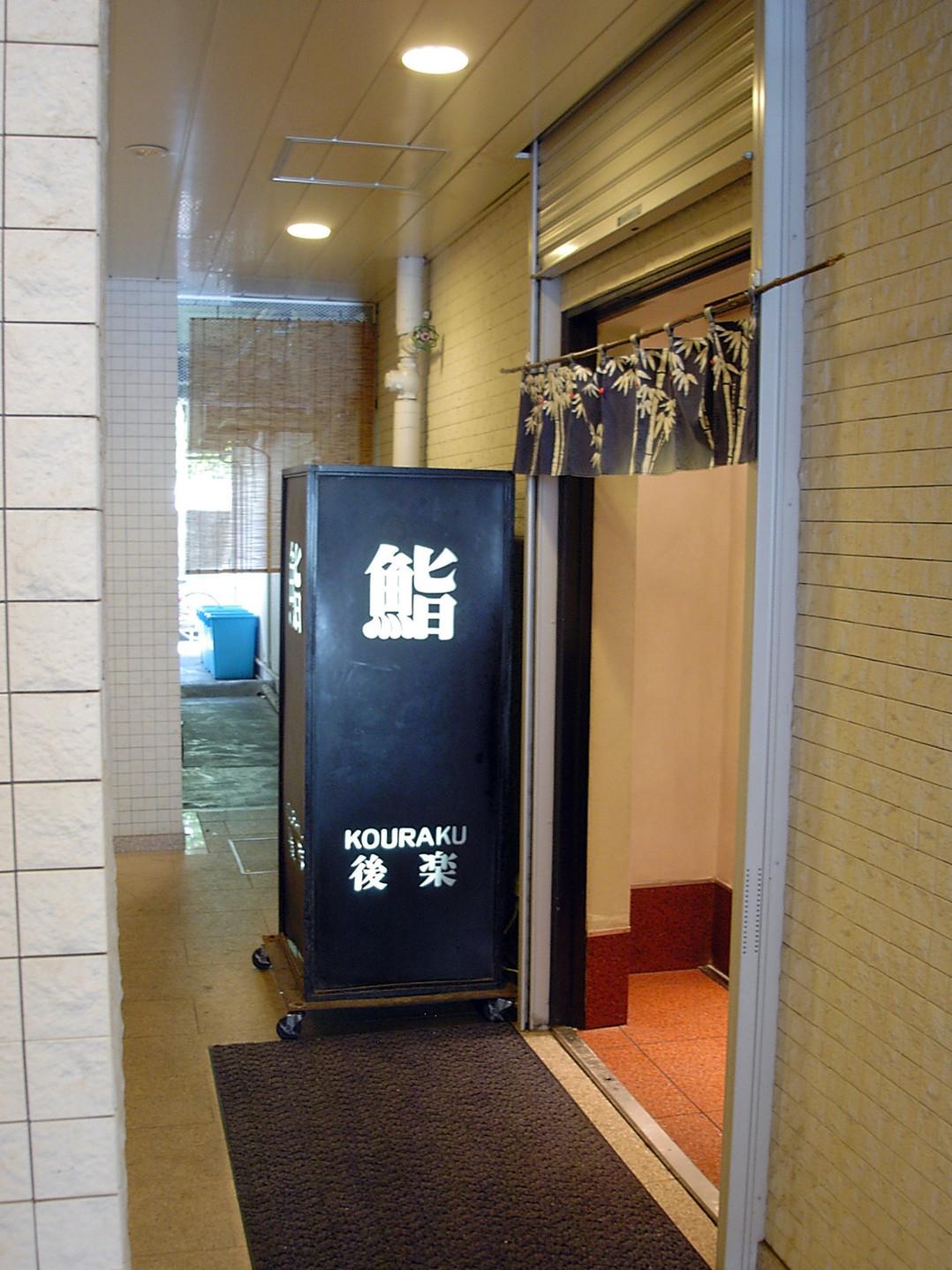 鮨 後楽 麹町別館