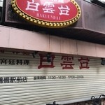 焼肉 白雲台 - 鶴橋駅前 白雲台 開店直前