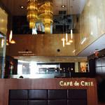 カフェ・ド・クリエ - お店