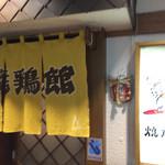 焼鶏館 -