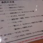 46144561 - メニューに金沢の方言載ってました(笑)