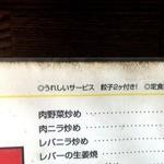 46146841 - うれしいサービス餃子2ヶ付き!( '16.01)