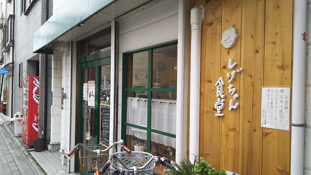 しげちゃん食堂