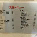 上川総合振興局 食堂 -