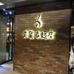 吳寶春麥方店 - 入口