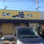 石田一龍 - 運よく入店出来ました