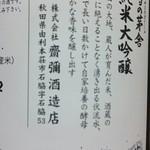 46164377 - 雪の茅舎大吟醸                       秋田杜氏の酒です