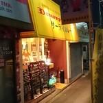 サーティカレー松原 - 店舗外。