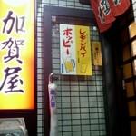 加賀屋 - 入口