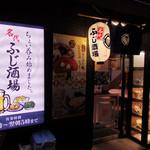 名代 富士そば - 人形町のふじそば