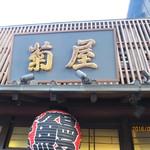 菊屋 - 看板
