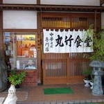 丸竹食堂 - 丸竹食堂(秋田県横手市十文字町本町)外観〜入口