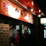 中華食堂 駒沢大学店 -