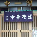 46170588 - 中河(岩手県盛岡市本町通)入口