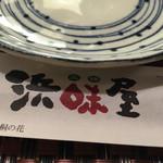 浜味屋 - 箸袋