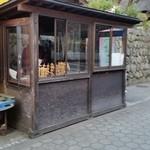 まるせんや - お店に併設された小屋で、串焼きが売られています