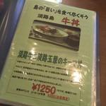 46172766 - 淡路島牛丼メニュー