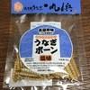 浜名湖養魚漁協直営店 - 料理写真:うなぎボーン塩味 30g 200円