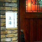 ラーメン&丼の美味い店 上海 - この扉を開けたら・・・