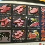 marususeinikutenchokueiyakinikusuginokura - 特選肉