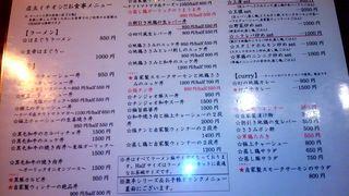 ラーメン&丼の美味い店 上海 - メニュー
