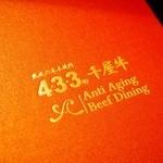 焼肉 433 -