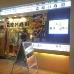 魚がし日本一 - エキナカの立ち食い寿司