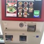 からし屋 - 券売機、昼定食800円。おかずはいろいろ選べます。