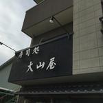 大山屋 - 大山屋さん お店正面       2016年1月6日訪問