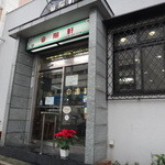 Shunyouken - 湊川商店街にある中華料理店「春陽軒」に、3~4歳の頃から父に連れられて行ってました。昭和30年代の後半の事!って半世紀前。一旦は閉店しましたが、豚まん専門店として復活!