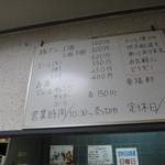 Shunyouken - 店内で飲食もできます。 今では99%の方がお持ち帰り                                       メニューは、シンプル、             ・豚まん 1個¥100             ・ビール             ・お酒             ・ジュース