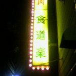 食道楽 - The 焼肉店って感じ。。。