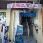 まるこちゃん - お店に上がる階段