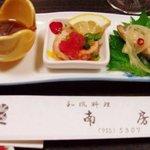 和食、日本料理「南房」 - 突き出し