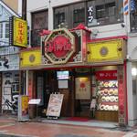 福満園 本店 - 本店です。別館は別にあります。