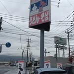 みの屋うどん - 店前の看板