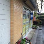 宝徳軒ラーメン - 希望ヶ丘のご近所いい店