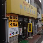 松乃家生麺 - 入口の様子です(*´д`*)