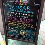 サンサール - ランチ用メニュー看板