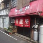 博龍軒 - 通りから細い道に入ったところにあります