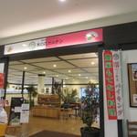 木の花ガルテン - イオン小郡ショッピングセンターの中にある自然食のビュッフェレストランです。