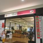 木の花ガルテン - お店はイオン小郡ショッピングセンターレストラン街の端にあります
