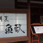 割烹 魚政 - (2015/12/23)店舗入口