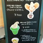象の鼻カフェ - メニュー