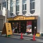 46230258 - カレースープのラーメン専門店