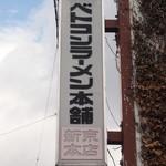 ベトコンラーメン新京 - 1969年にオープンしたベトコンラーメン新京本店の看板