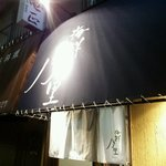 46232417 - 店名入りテント
