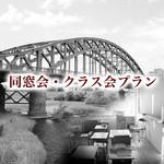 レストラン プリミエール - 同窓会・クラス会プラン